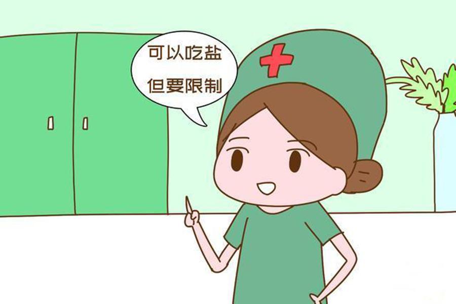 月子吃太咸会怎么样 第2张-备孕-孕期检查-孕产妇食谱-胎教育儿