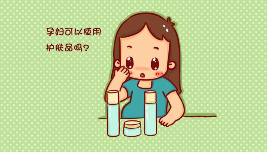 孕期可以用护肤品吗 第2张-备孕-孕期检查-孕产妇食谱-胎教育儿