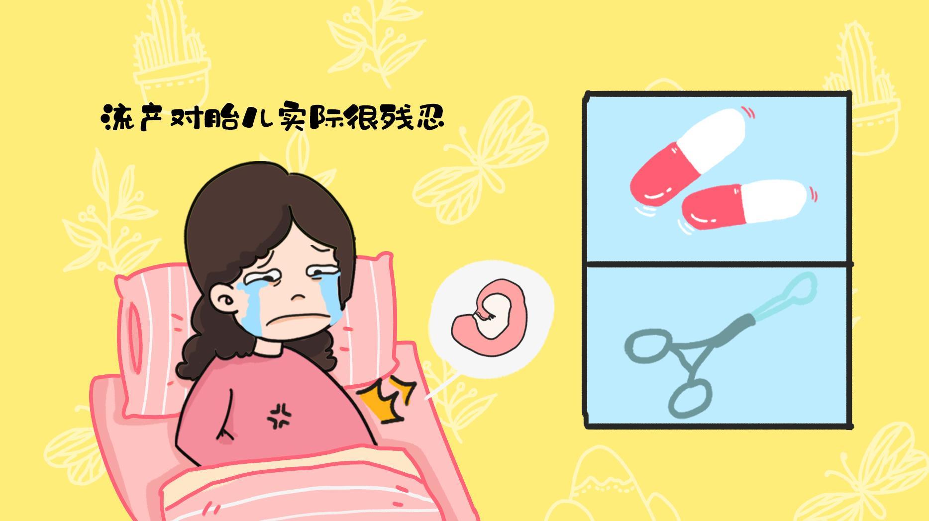 药物流产小月子要坐几天 第2张-备孕-孕期检查-孕产妇食谱-胎教育儿