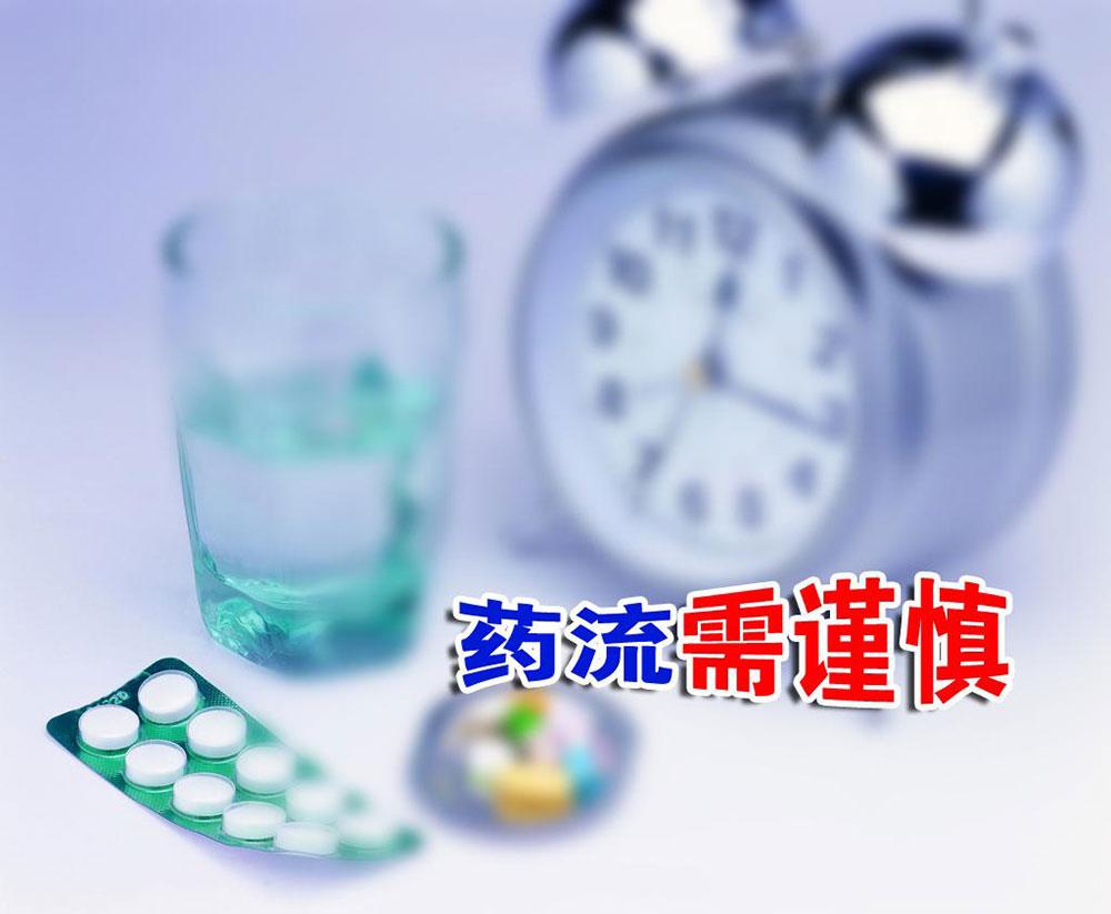 药物流产后会留下什么疾病吗 第2张-备孕-孕期检查-孕产妇食谱-胎教育儿