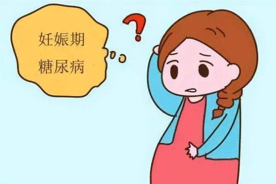 妊娠糖尿病坐月子可以吃甜的吗 第2张-备孕-孕期检查-孕产妇食谱-胎教育儿