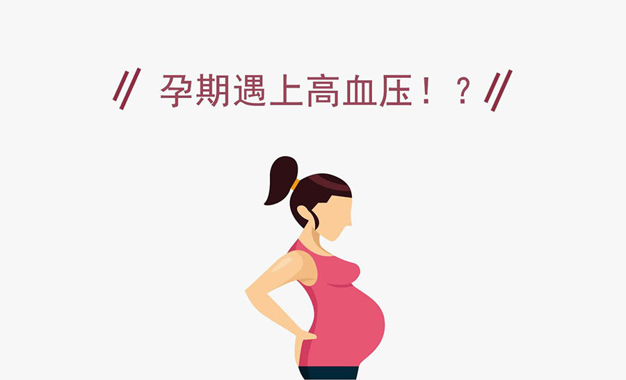 妊娠期高血压的危害 第2张-备孕-孕期检查-孕产妇食谱-胎教育儿